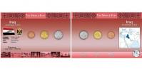Sada oběžných mincí IRÁK